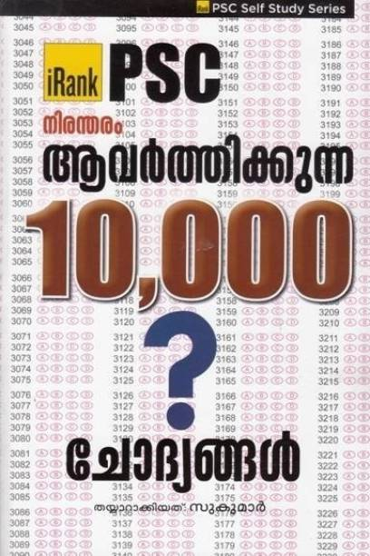 PSC Nirantharam Aavarthikkunna 1000 Chodyangal