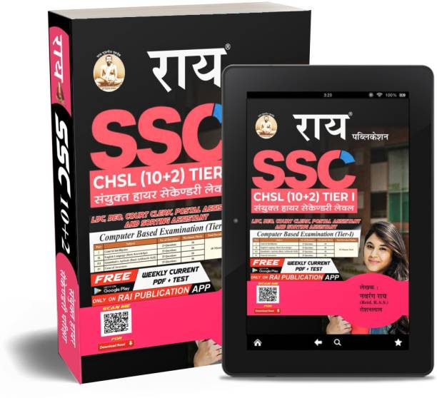 SSC CHS (10+2) Book With All Subjects Combined Higher Secondary Level Clerk Grade (Ldc ) With Free Weekly Current Affairs Pdf & Test Online