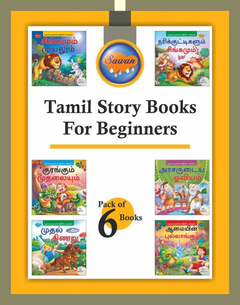 Tamil Story Books For Beginners | Pack Of 6 Books| Early Reader Series In Large Font
