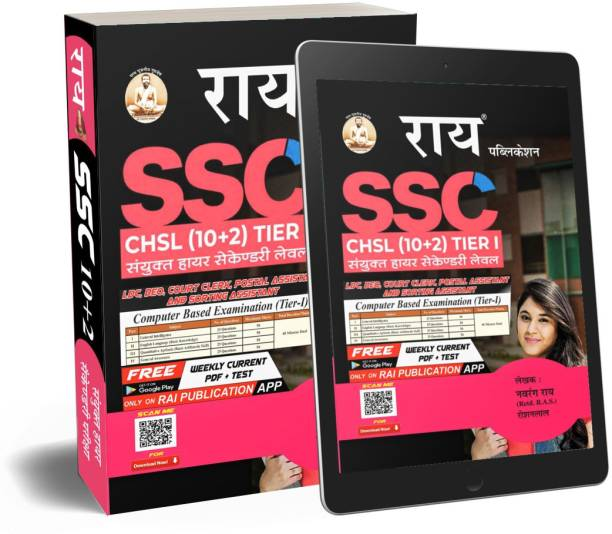 SSC CHSL Combined Higher Secondary Level (10 + 2) Exam 2021 Edition Complete Book Tier 1
