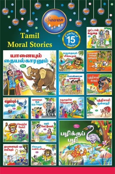 Tamil Moral Stories Complete Combo | Pack Of 15 Story Books (V1)