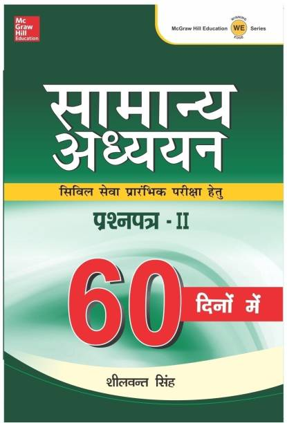 Samanya Adhyan Prashnapatra II 60 Dino Mein
