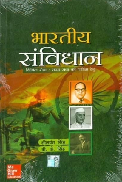 Bhartiya Samvidhan