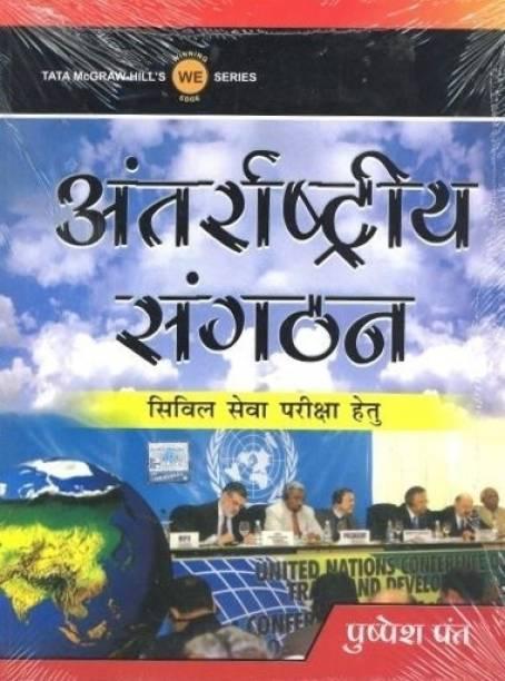 Antharashtriya Sangathan