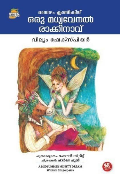 Oru Madhyavenal Rakkinavu