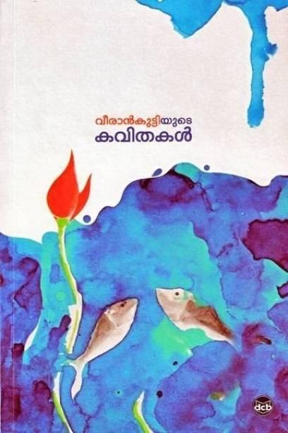 Veerankuttiyude Kavithakal