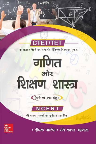 Ctet/Tet Ganit Aur Shikshan Shastra (Varg vi-VII)