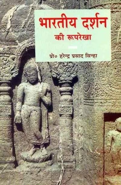 Bharatiya Darshan Ki Rooprekha