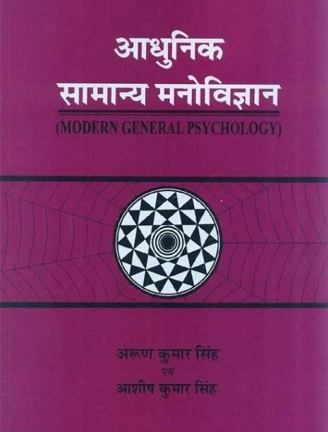 Aadhunik Samanaya Manovijnan
