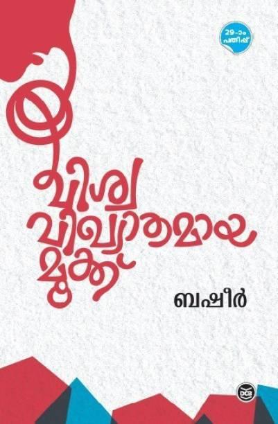 Viswavikhyaathamaaya Mooku