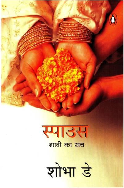 Spouse - Shadi ka Sach