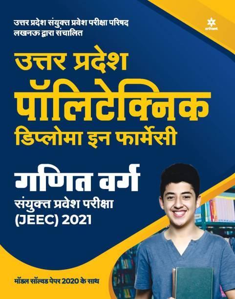 Uttar Pradesh Polytechnic Jeec Diploma in Pharmacy Ganit Varg 2021
