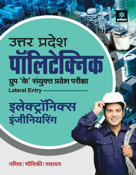 Uttar Pradesh Polytechnic Group K Sanyukt Pravesh Pariksha Electronics Engineering 2021