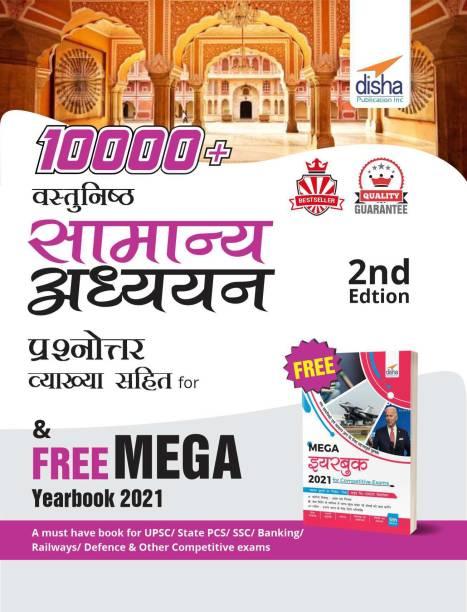 10000+ Vastunishth Samanya Gyan Prashnottar Vyakhya Sahit with Free Mega Yearbook 2021 - 2nd Edition