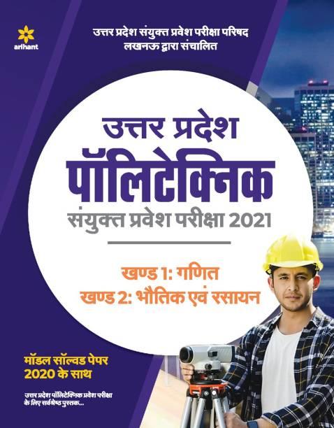 Uttar Pradesh Polytechnic Sanyukat Parvesh Pariksha 2021
