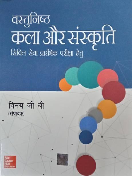 Vastunishth Kala Aur Sanskriti Civil Seva Prarambhik Pariksha Hetu