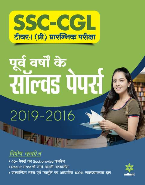 Solved Papers Ssc Cgl Combined Graduate Level Tier-I 2021