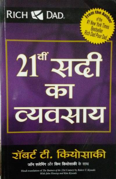 21vi SADI KA VYVASAYA - Nirankari enterprises (Rich dad poor dad)Hindi paperback