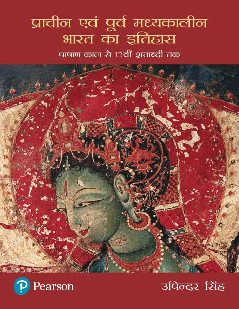 History of Ancient India - Pashan Kaal Se 12 Shatabdi Tak