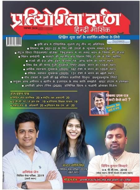 Pratiyogita Darpan Hindi November 2020
