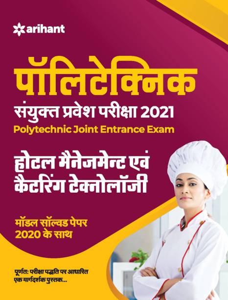 Polytecnic Sanyukt Pravesh Pariksha Hotel Management Avam Catering Technology 2021
