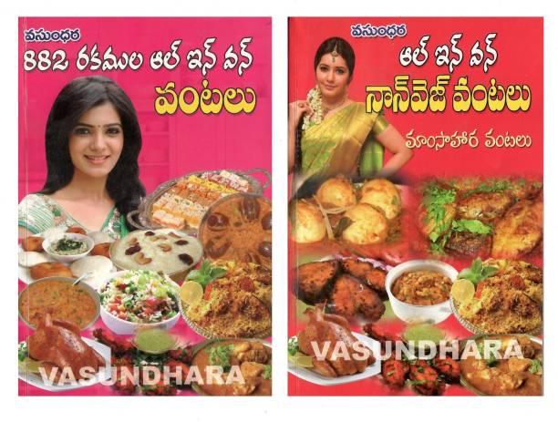 Vantalu Veg & Non-Veg TeluguBook (2Books-Set)