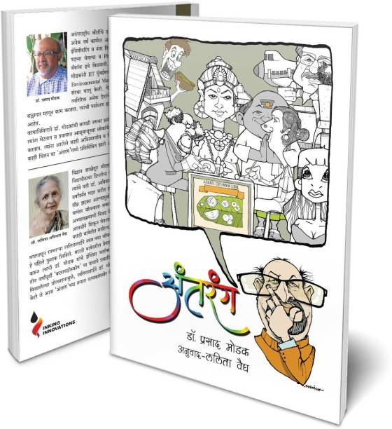 Antarang By Dr Prasad Modak And Lalita Vaidya | Mixture Of Sweet Memories And Dreams | Autobiography With Some Fictions | Environment Friendly | Based On Daily Life Experience Of Author | Marathi Book