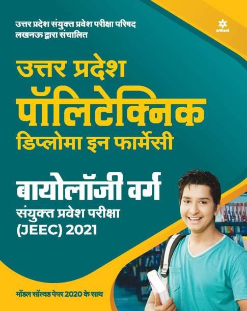Uttar Pradesh Polytechnic Jeec Diploma in Pharmacy Biology Varg 2021