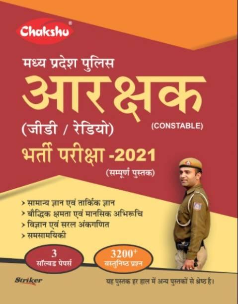 Chakshu (Madhya Pradesh) Mp Police Aarakshak (Constable) (G.D,Radio) Bharti Pariksha Complete Guide Book 2021