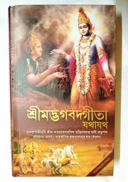 Srimad Bhagavad Gita Bengali (2020 Edition, Hardcover)