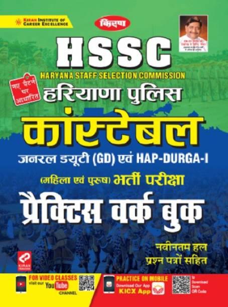Kiran HSSC Haryana Police Constable General Duty (GD) And HAP Durga I (Male And Female) Recruitment Exam Practice Work Book (Hindi Medium)