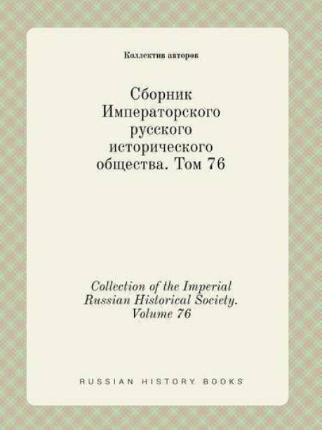 Collection of the Imperial Russian Historical Society. Volume 76