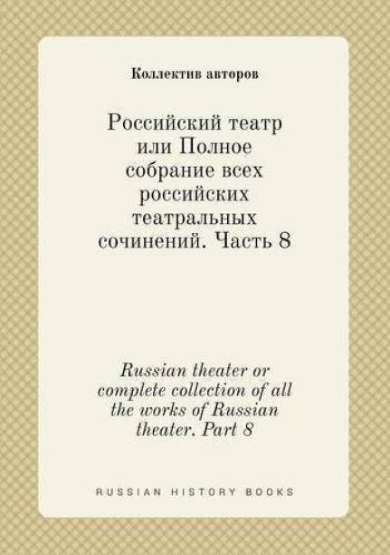 Russian Theater or Complete Collection of All the Works of Russian Theater. Part 8
