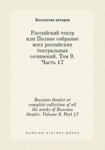 Russian Theater or Complete Collection of All the Works of Russian Theater. Volume 9. Part 17