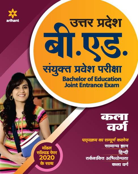 Up B.Ed Jee Kala Varg Guide for 2021 Exam