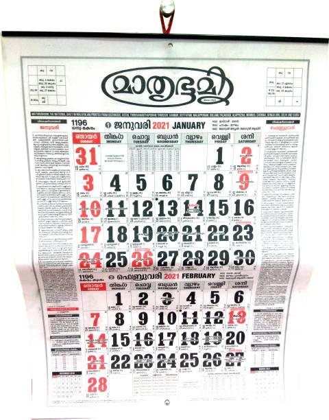 Excel Impex Mathrubhumi Malayalam Wall Hanging Calendar 2021 2021 Wall Calendar