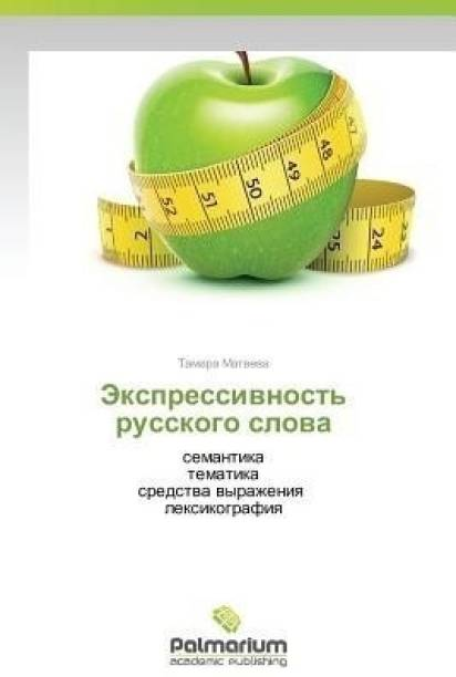 Ekspressivnost' Russkogo Slova