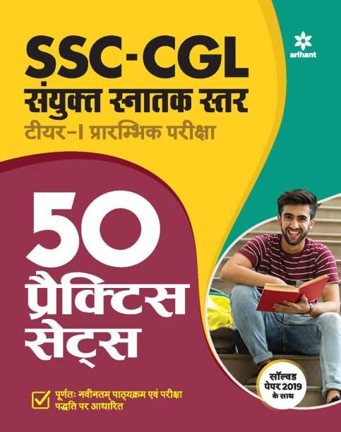 50 Practice Sets Ssc Sanyukt Snatak Sttar Tier 1 Prarambhik Pariksha 2021