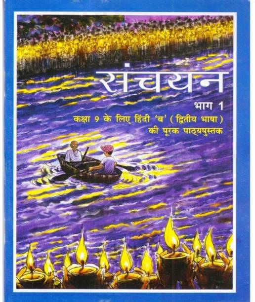 Sanchayan Part - 1 Supplementary Hindi (Second Language) Textbook for Class - 9