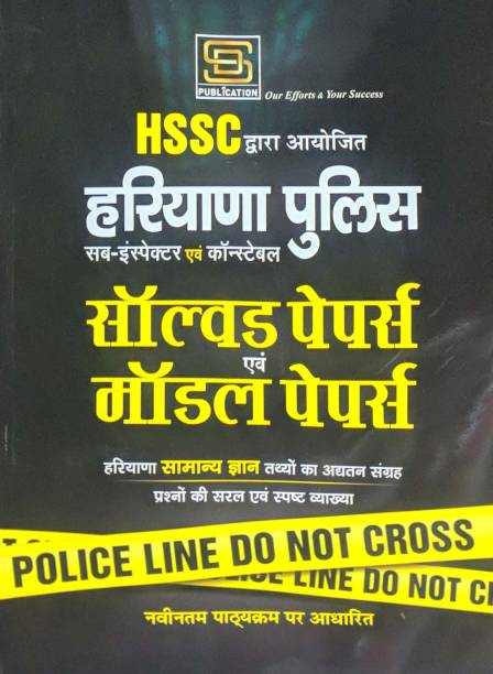 Hssc Haryana Police Sub Constable And Constable Solved Papers And Model Papers