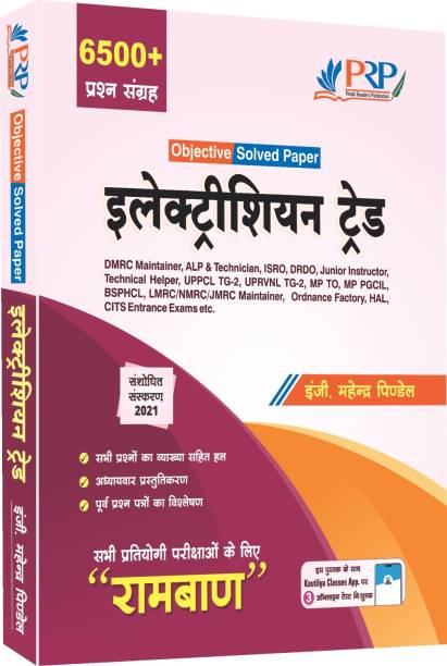 Electrician Trade Objective Book- Ramban (All India Exam Solved Papers) For Uppcl Tg2, Uprvunl, Technical Helper, Junior Instructor, Rrb Alp, Dmrc, Drdo, Isro, Bsphcl, Mpto, Haryana Alm, Lmrc, Nmrc
