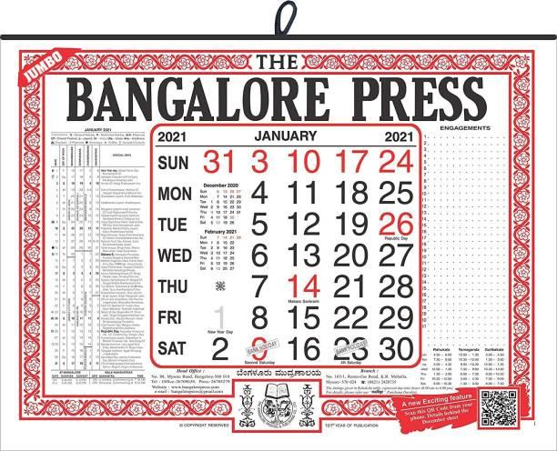 THE BANGALORE PRESS English 2021 Wall Calendar