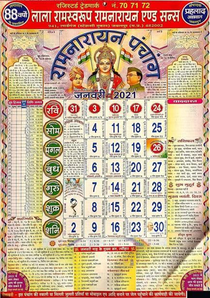 sharda Enterprises Ramnarayan And Sons Calendar 2021 2021 Wall Calendar (Colorful, (Multicolor, Religious) 2021 Wall Calendar