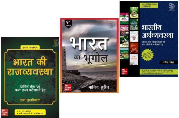 (Bharat Ki Rajvyavastha & Bharat Ka Bhugol & Bhartiya Arthvyavastha)