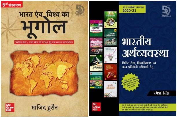 Combo Of 2 (Bharat Evam Vishv Ka Bhugol + Bhartiya Arthvyavastha )
