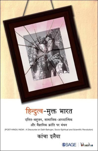 Hindutv-Mukt Bharat - Dalit-Bahujan, Saamaajik-Adhyatmik aur Vaigyanik Kranti Par Manthan