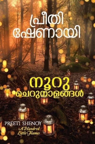 Nooru Cherunalangal: A hundred little flames (Malayalam)