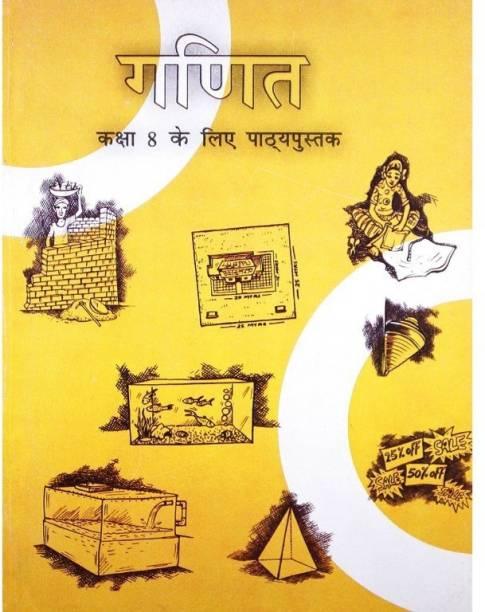 Ganit Textbook Mathematics for Class - 8