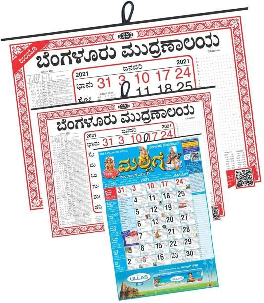 THE BANGALORE PRESS Kannada Combination of Calendars 2021 Wall Calendar