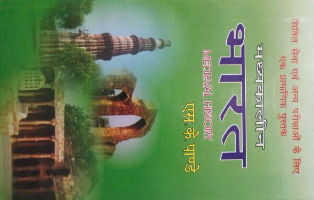 MEDIEVAL HISTORY (HINDI) FOR CIVIL SERVICES & ALL OTHER COMPETITIVE EXAMINATIONS